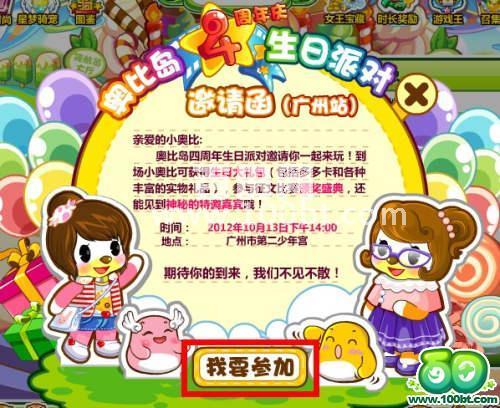 儿童生日聚会邀请函