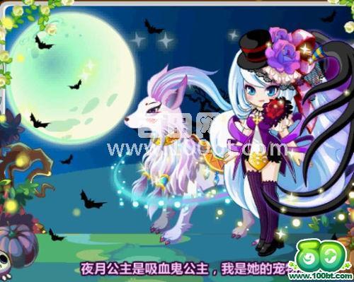 奥比岛夜月妖狐与公主
