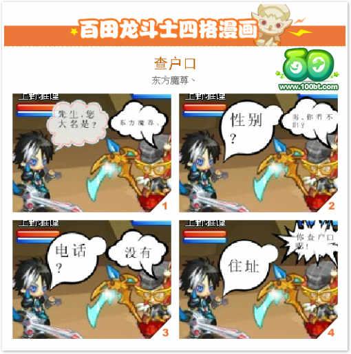 龙漫画四格漫画《查斗士》孙璟是哪个户口的图片