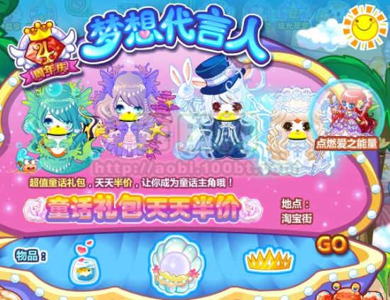 [07-25] 奥比岛公主奇缘美梦启程 [07-25] 奥比岛欢欢比比卡萌宠清凉