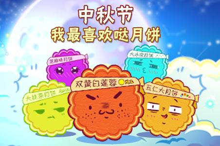 卡通中秋节月饼图片中秋节发月饼qq表情中秋节月饼图片