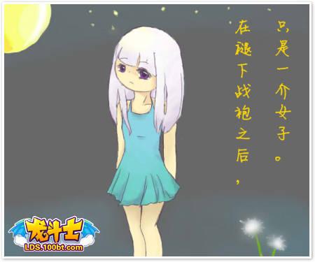 龙斗士女法师q版手绘 小二蕙作