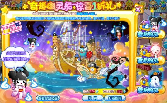 奥比岛奇趣幽灵船惊喜1折礼